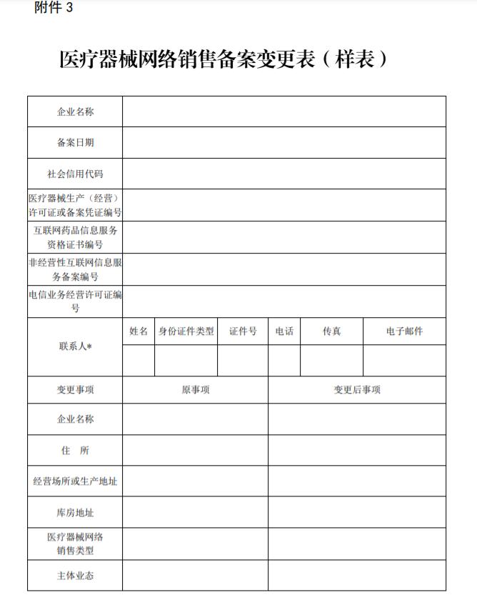 〔北京〕医疗器械网络销售备案变更表(样表)及填表说明