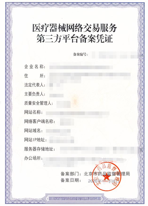 〔北京〕医疗器械网络交易服务第三方平台备案凭证(样表)