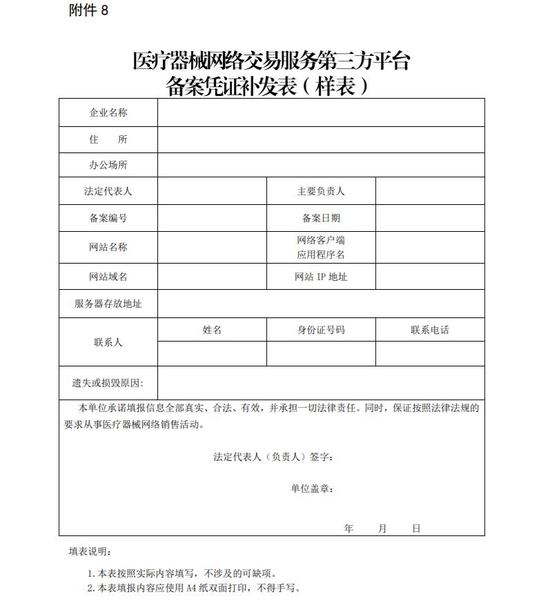 〔北京〕医疗器械网络交易服务第三方平台备案凭证补发表(样表)及填写说明