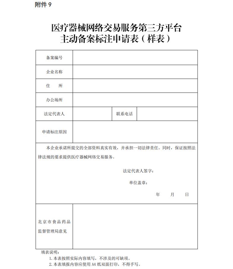 〔北京〕医疗器械网络交易服务第三方平台主动备案标注申请表(样表)及填表说明
