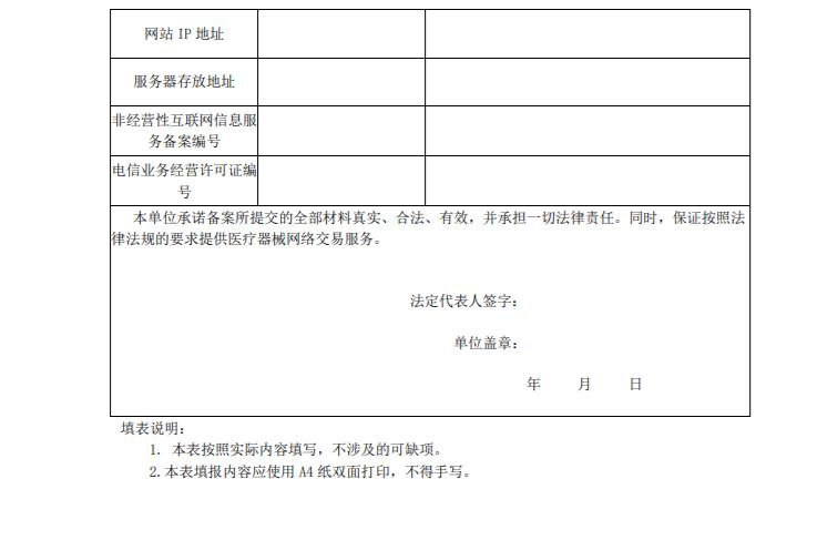 〔北京〕医疗器械网络交易服务第三方平台备案变更表(样表)及填表说明