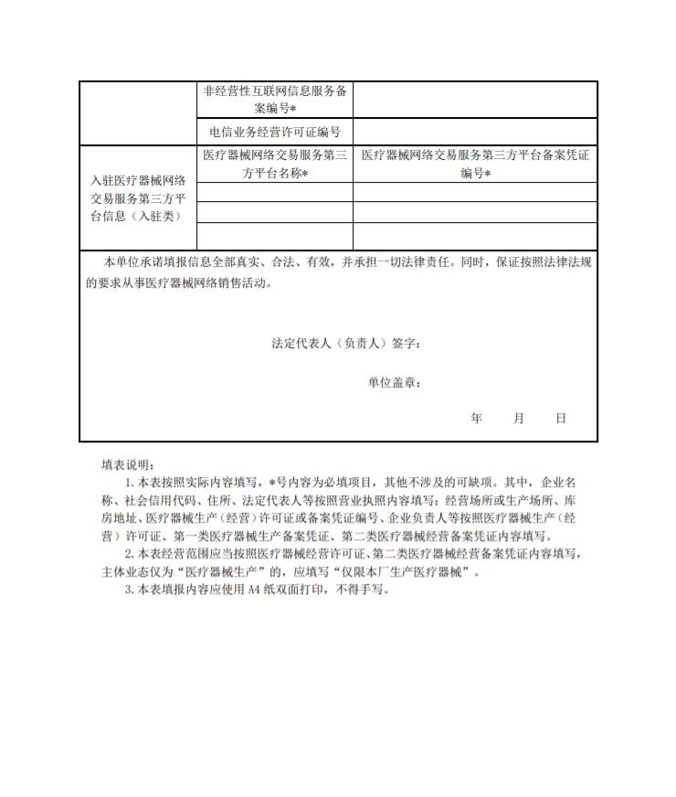 〔北京〕医疗器械网络销售信息表(样表)及填表说明
