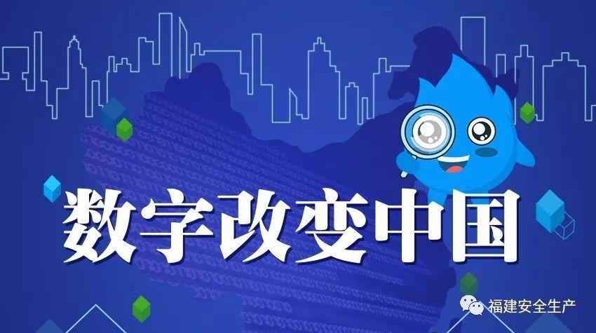 国家互联网信息办公室发布《数字中国发展报告(2020年)》